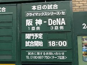 2016年5月18日(水) 阪神 vs 中日 11回戦 1日めはよかったんや。 2日めは田んぼになった。 3日めは~~~~~~👻