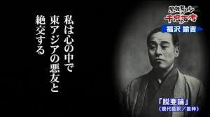 放射性廃棄物最終処分問題について  1885年3月16日 時事新報 より      日本の不幸は支・那と朝鮮だ。