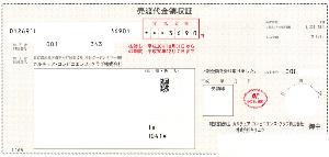 2719 - (株)キタムラ 【 売買代金領収書 到着 】 2012/03/26に買った 2719キタムラ  3株(端株)。 @5