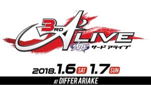 4334 - (株)ユークス ARP tweet 【更新】ARP「3rd A'LIVE」ファンクラブ先行1次抽選受付(プ