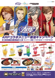 4334 - (株)ユークス ARP tweet 【更新】ARP×パセラ横浜ハマボールイアス店コラボキャンペーン第3弾
