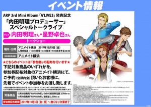 4334 - (株)ユークス 「内田明理プロデューサー」スペシャルトークライブ