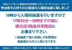 4334 - (株)ユークス 【 #ARP】12/19(水)『ARP内田明理プロデューサースペシャルトークライブ』がアニメイト横浜
