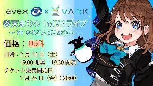 4334 - (株)ユークス ⚠️【超重要!!!】⚠️  #奏天まひろVRライブ 日時&チケットの詳細が決定!!  チケッ