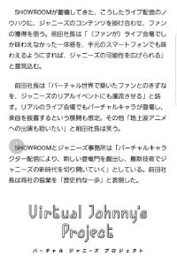 4334 - (株)ユークス あ、ジャニーズのバーチャルアイドル、リアルライヴするのは確定だったわ( ・∀・)