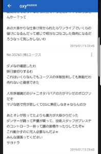 4334 - (株)ユークス 早く消えろ大損じじい( ・∀・)