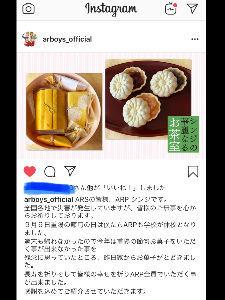 4334 - (株)ユークス ユークス おはよう❤︎