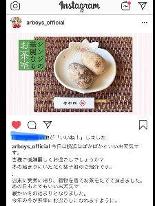 4334 - (株)ユークス おはようございます🍵