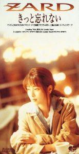☆☆J-POP 山手線ゲーム☆☆ 18.きっと忘れない/ZARD(ザード)  きっと忘れない 眩しいまなざしを 信じたい 信じてる あ