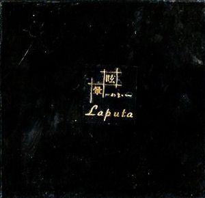 ☆☆J-POP 山手線ゲーム☆☆ 6.Vertigo/Laputa(ラピュータ)  顳顬伝う痛みが僕を狂わせる 酷い情景の中を 駆け抜