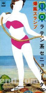 ☆☆J-POP 山手線ゲーム☆☆ 13.東京ラテン系セニョリータ/爆風スランプ  やるせないね 夏の夜空には 月もいでて なぞらないで