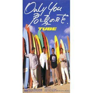 ☆☆J-POP 山手線ゲーム☆☆ 11.Only You 君と夏の日を/TUBE(チューブ)  色とりどりの love & s