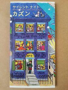 ☆☆J-POP 山手線ゲーム☆☆ 17.サイレントナイト/カズン  Holy Night 世界中の恋人達が愛をささやく日 きっと他の誰