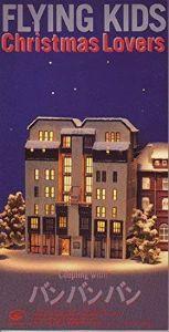 ☆☆J-POP 山手線ゲーム☆☆ 15.Christmas Lovers/FLYING KIDS(フライングキッズ)  クリスマスツリ
