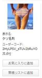 ストーカー ケツの証拠置き場。 h ttps://textream.yahoo.co.jp/personal/history/com