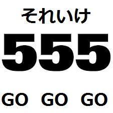 8772 - (株)アサックス 終値555 それゆけ GOGOGOだね。(笑)