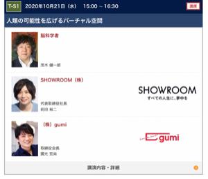 3815 - (株)メディア工房 showroom の前田社長やgumi の国光さんも来るみたいなので ここの会社のサービスの営業して