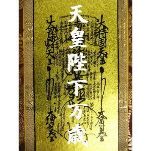 イソップ物語 第一条 天皇は、日本国の象徴であり日本国民統合の象徴であって、この地位は、主権の存する日本国民の総意