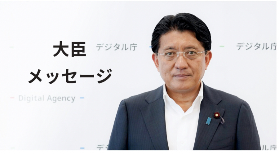 3967 - (株)エルテス 平井卓也「デジタルによって人助けをする。それが我が国の進めるデジタルの本質であり、私は、その日本流の