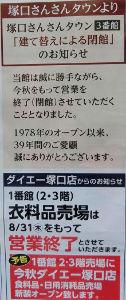 ダイエーフォト ダイエー塚口さんさんタウン、3番館 建て替え の お知らせ!