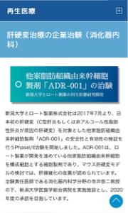 4599 - (株)ステムリム そちらはADR-001なので、 ロート製薬の再生医療だと思います。   ロート製薬とNASHの再生医