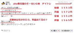4565 - そーせいグループ(株) こんな感じだろう、阿呆寿司屋  > カラ売り機関から23円で買い付けて > 夢ドラことア