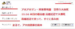 4565 - そーせいグループ(株) アホアホマン・阿呆寿司屋  今日は、残念だったな、ほれ、皆さんに見てもらえ