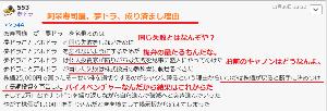 4565 - そーせいグループ(株) この阿呆寿司屋というのは、成り済ましのアホ投資家  成り済まし理由が、また、大爆笑、ほれ皆に、ご披露