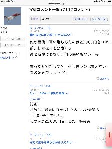 4565 - そーせいグループ(株) あ゛け゛て゛も゛や゛け゛い゛し゛に゛み゛す゛て゛す゛  た゛れ゛か゛か゛い゛ね゛て゛か゛っ゛て゛く゛