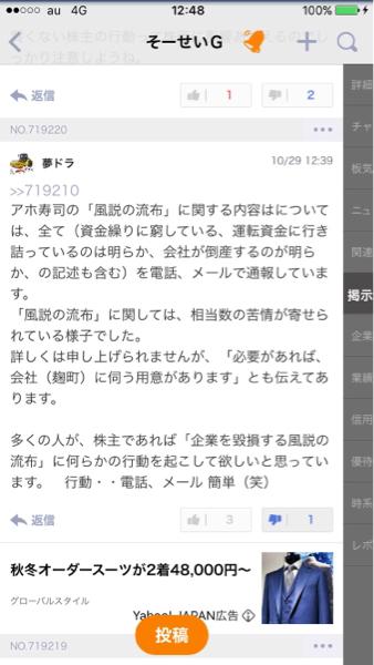4565 - そーせいグループ(株) 現在の掲示板の過疎った状態とザラ場の出来高急減はそーせい田村社長による掲示板の投稿者を告訴する発言に
