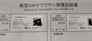 4565 - そーせいグループ(株) おれは高齢者ではないが、新型コロナワクチンを2回接種済みだ。 もはや怖いもの無しなのだ。