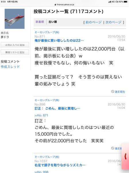 4565 - そーせいグループ(株)  >まだやってるわ、気がつかんの? >株主は田村の財布。 >なんも出んよ、気は持た