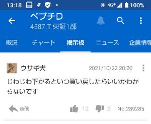 4565 - そーせいグループ(株)  >お利口さんは3千円以上でペプチドリームをサヨナラして… そーせいにコンニチハ