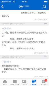 6632 - (株)JVCケンウッド 謝れ!