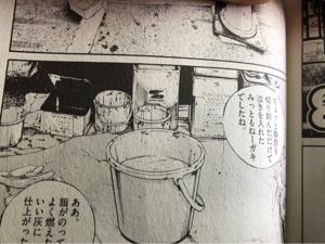4628 - エスケー化研(株) これってここの塗料ですね! ウシジマくんにでてるんや笑笑