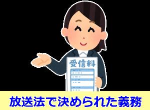 NHKいらない 20年未請求でも支払い義務=NHK受信料で初判断-最高裁  受信料・受信料   NHKから20年間受