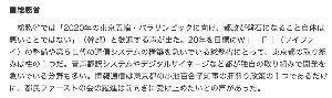 7836 - アビックス(株) 来週から流れが変わる予感w  テケトー意見👍 デジタルサイネージ ふぉーーーーーーーーーーーーーーー