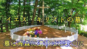 1357 - (NEXT FUNDS) 日経ダブルインバース上場投信 日本人はこういうお話が大好き。イエス・キリストは青森で亡くなったとか。