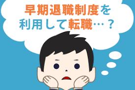 1357 - (NEXT FUNDS) 日経ダブルインバース上場投信 転職活動も活発に。