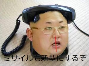 1357 - (NEXT FUNDS) 日経ダブルインバース上場投信 金正恩氏の日本で付けた あだ名に韓国ネットで爆笑 「今までなんで気付かなかったかな?」「日本人のクリ