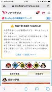 1357 - (NEXT FUNDS) 日経ダブルインバース上場投信 マジかー 終わるのかー
