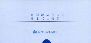 9824 - 泉州電業(株) 【 株主優待 到着 】 (1年以上 100株) 2,000円クオカード  ※図柄は昨年と一緒です -